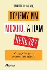 Купить книгу Почему им можно, а нам нельзя?, автора Мишель Гельфанд