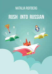 Купить книгу Rush into Russian. Basic Russian with Illustrations. Course Book, автора