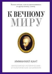 Купить книгу К вечному миру, автора Иммануила Кант
