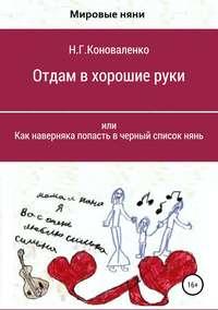 Купить книгу Отдам в хорошие руки, или Как наверняка попасть в черный список нянь, автора Нелли Георгиевны Коноваленко