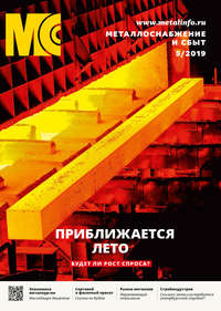 Купить книгу Металлоснабжение и сбыт №05/2019, автора