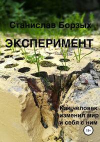 Купить книгу Эксперимент, автора Станислава Владимировича Борзых