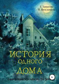 Купить книгу История одного дома, автора Наталии Ярославцевой