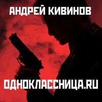 Купить книгу Одноклассница. ru, автора Андрея Кивинова