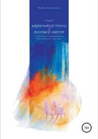 Купить книгу Маленький принц и Синевой цветок, автора Михаила Рубеновича Благодатного