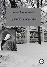 Купить книгу Грязные девяностые, автора Алены Москвитиной