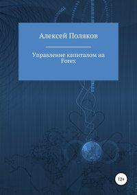 Купить книгу Управление капиталом на Forex, автора Алексея Полякова