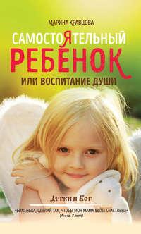 Купить книгу Самостоятельный ребенок, или воспитание души, автора Марины Кравцовой