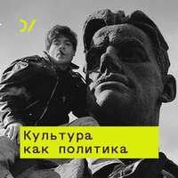 Купить книгу Несоветская культура: от «Ленина-гриба» до казаков, автора Юрия Сапрыкина