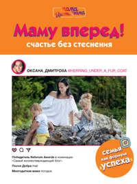Купить книгу Маму вперед! Счастье без стеснения, автора Оксаны Дмитровой