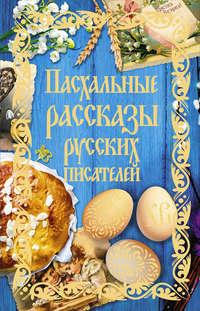 Купить книгу Пасхальные рассказы русских писателей, автора Сборника