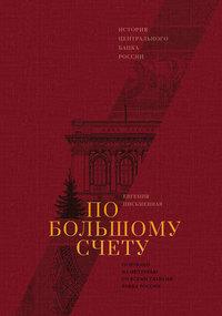 Купить книгу По большому счету, автора Евгении Письменной