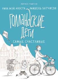 Купить книгу Голландские дети самые счастливые, автора
