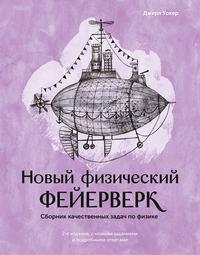 Купить книгу Новый физический фейерверк, автора Джирла Уокер
