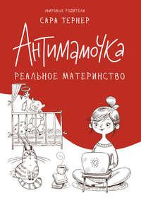 Купить книгу Антимамочка. Реальное материнство, автора