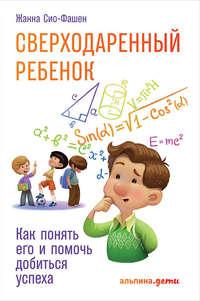 Купить книгу Сверходаренный ребенок, автора Жанны Сио-Фашен