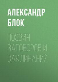 Купить книгу Поэзия заговоров и заклинаний, автора Александра Блока