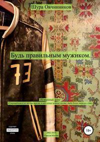 Купить книгу Будь правильным мужиком, автора Шуры Овчинникова