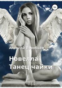 Купить книгу Танец чайки, автора Алексея Владимировича Воробьёва