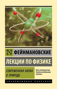 Купить книгу Фейнмановские лекции по физике. Современная наука о природе, автора Ричарда Филлипса Фейнмана