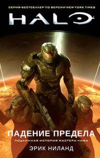 Купить книгу Halo. Падение Предела, автора