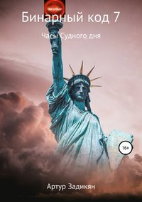 Купить книгу Бинарный код 7. Часы Судного дня, автора Артура Тиграновича Задикяна