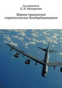 Купить книгу Мирное применение стратегических бомбардировщиков, автора Д. Н. Федоренко