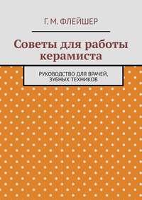 Купить книгу Советы для работы керамиста. Руководство для врачей, зубных техников, автора Г. М. Флейшера