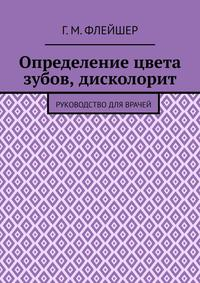 Купить книгу Определение цвета зубов, дисколорит. Руководство для врачей, автора Г. М. Флейшера