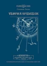 Купить книгу Теория времени, автора Солоинка Логик