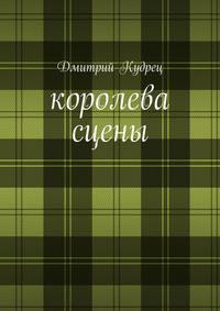 Купить книгу Королева сцены. Либретто оперетт, автора Дмитрия Кудреца