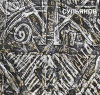 Купить книгу Ибрагимхалил Супьянов. Обрывки времени, автора Коллектива авторов