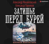 Купить книгу Затишье перед бурей, автора Александра Михайловского