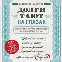 Купить книгу Долги тают на глазах, автора Саидмурода Давлатова