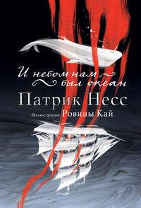 Купить книгу И небом нам был океан, автора Патрика Несса