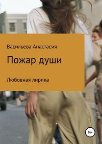 Купить книгу Пожар души, автора Анастасии Олеговны Васильевой