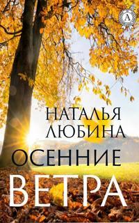 Купить книгу Осенние ветра, автора Натальи Любиной