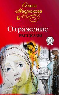 Купить книгу Отражение, автора Ольги Маслюковой