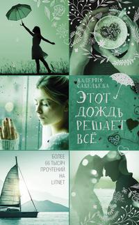 Купить книгу Этот дождь решает всё, автора Валерии Савельевой