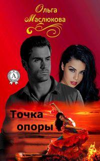 Купить книгу Точка опоры, автора Ольги Маслюковой