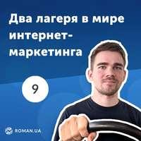 Купить книгу 9. Брендинг и performance — два лагеря в мире интернет-маркетинга, автора Романа Рыбальченко