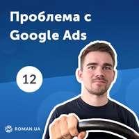 Купить книгу 12. Проблема в аккаунтах Google Ads. Ошибка «Ограничено бюджетом», автора Романа Рыбальченко