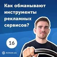 Купить книгу 16. Как обманывает Пиксель Facebook и другие рекламные инструменты?, автора Романа Рыбальченко