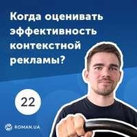 Купить книгу 22. Почему контекст нельзя оценивать по результатам одного месяца работы?, автора Романа Рыбальченко