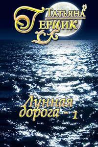 Купить книгу Лунная дорога. Часть 1, автора Татьяны Герцик