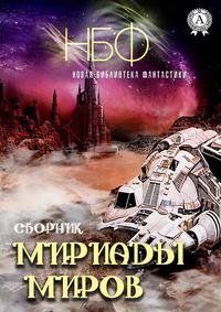 Купить книгу Мириады миров, автора Сборника