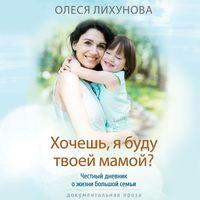 Купить книгу Хочешь, я буду твоей мамой?, автора Олеси Лихуновой