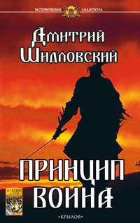 Купить книгу Принцип воина, автора Дмитрия Шидловского
