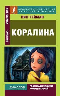 Купить книгу Коралина / Coraline, автора Нила Геймана