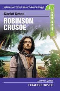Купить книгу Робинзон Крузо / Robinson Crusoe, автора Даниэля Дефо